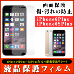 iPhone6Plus/iPhone6S対応液晶保護フィルム クリアシート